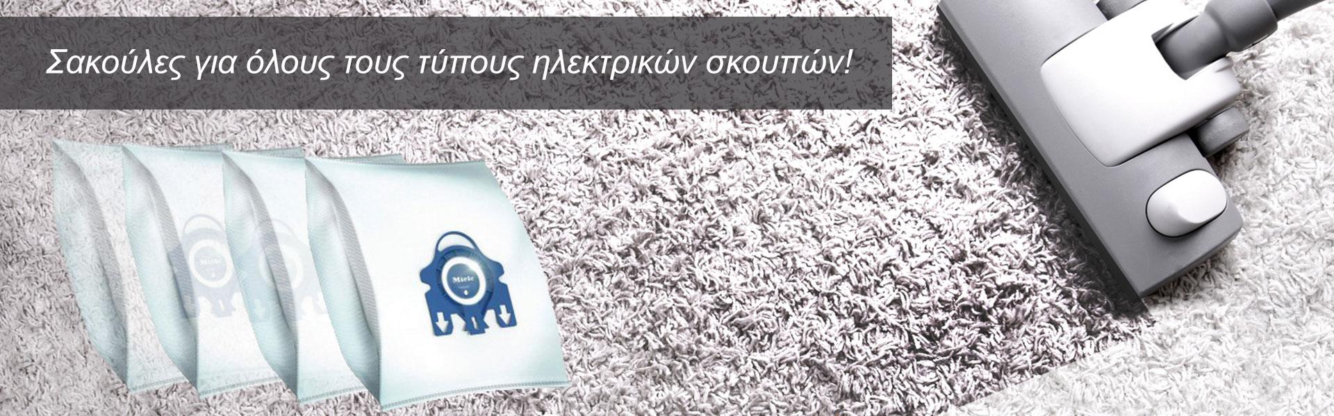sakoules-skoupas-banner.jpg